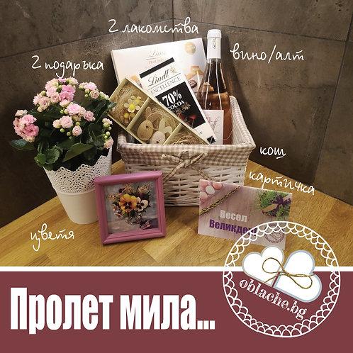 ПРОЛЕТ МИЛА - Вино/алт, 2 лакомства, 2 подаръка, картичка, кош + цветя
