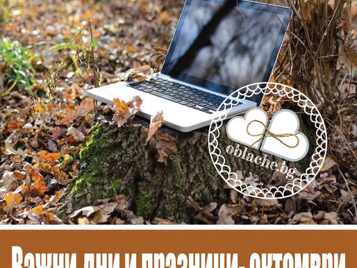 Празници и имени дни - октомври