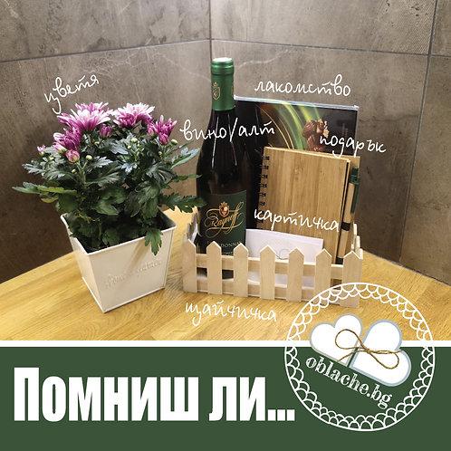 ПОМНИШ ЛИ -Вино/шампанско по избор, лакомство, подарък и картичка в щайга +цветя
