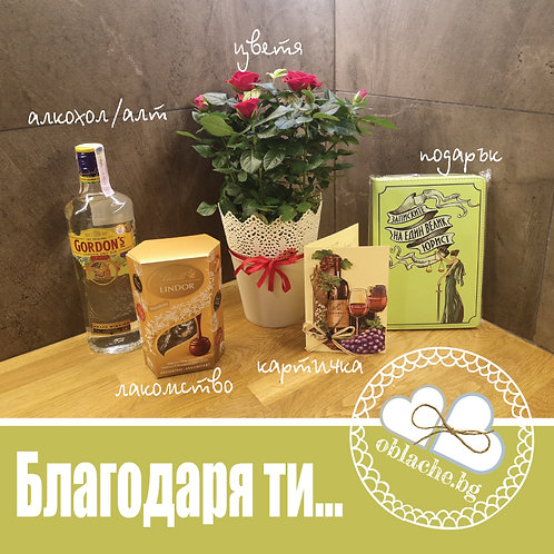 БЛАГОДАРЯ ТИ - Алкохол/алт, лакомство, подарък, картичка + цветя по Ваш избор
