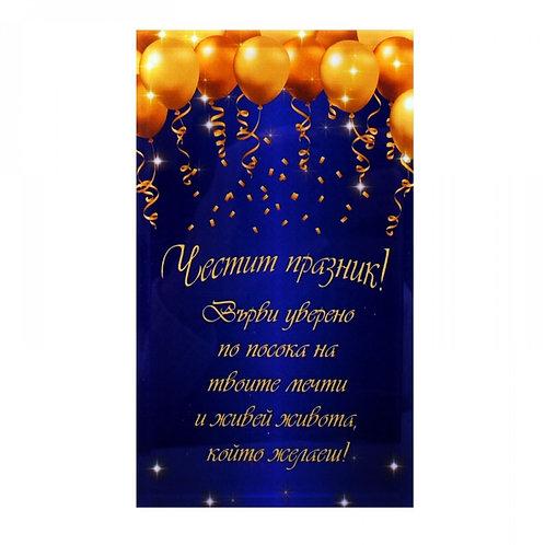 """Настолен стъклен надпис/пожелание """"Честит празник!"""""""