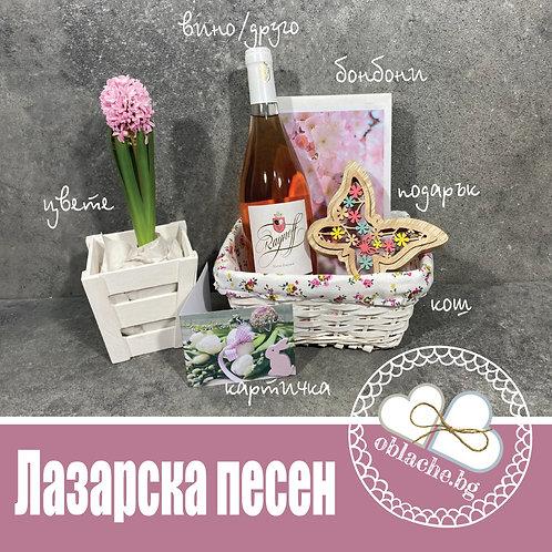ЛАЗАРСКА ПЕСЕН - Вино по избор/друго, лакомство, подарък, картичка, кош и цветя