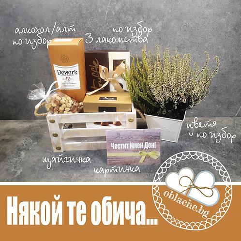 НЯКОЙ ТЕ ОБИЧА -Алкохол лукс по избор/др, 3 лакомства, картичка, щайгичка, цветя