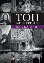 Топ мистериите на България, Слави Панайотов