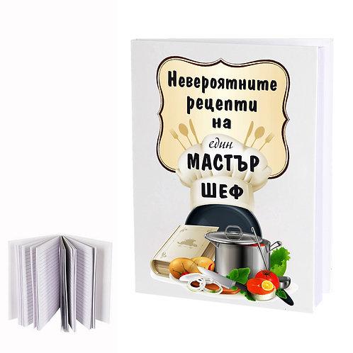 """Бележник """"Невероятните рецепти на един МАСТЪР ШЕФ"""""""