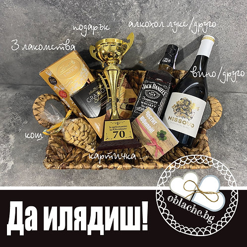 ДА ИЛЯДИШ - Алкохол и вино по избор/др., лакомства, подарък, кош,