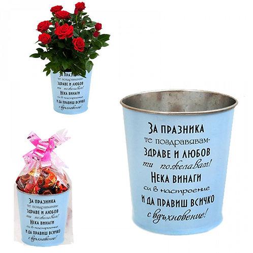Кашпа с послание 'За празника...' (синя) -  с цвете или бонбони