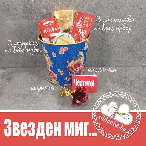 ЗВЕЗДЕН МИГ - 3 лакомства, 2 подаръка и картичка в кофичка