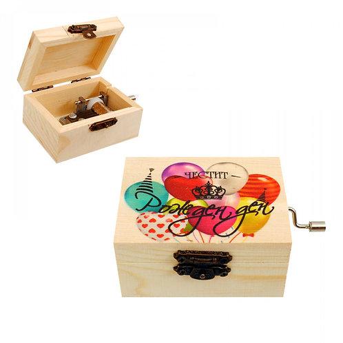 Кутия - Латерна 'Честит Рожден Ден'