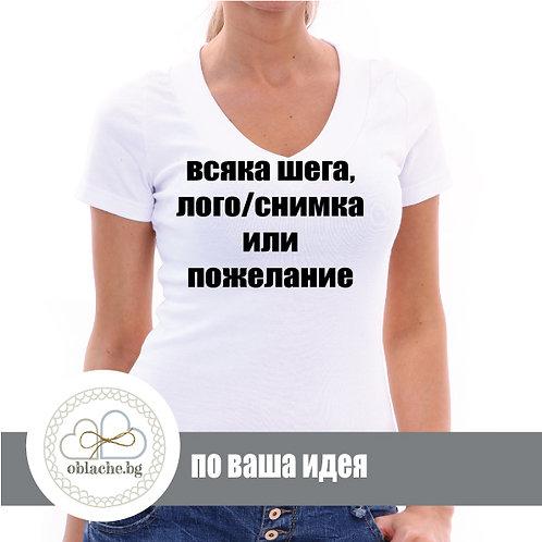 Дамска тенискa с Ваша снимка печат