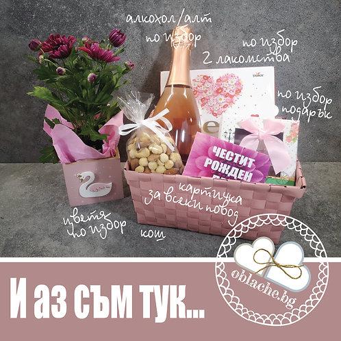 И АЗ СЪМ ТУК -Вино по избор, 2 лакомства, подарък и картичка в кош + цветя