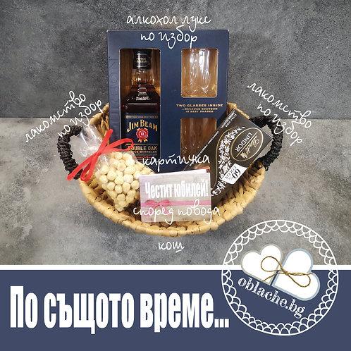 ПО СЪЩОТО ВРЕМЕ - Алкохол лукс по избор/друго, 2 лакомства и картичка в кош лукс