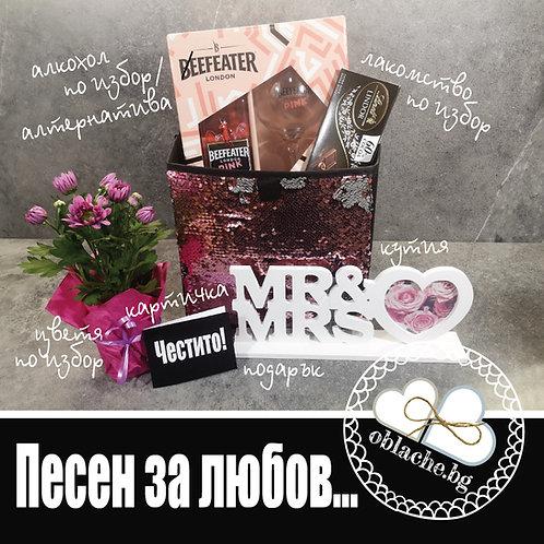 ПЕСЕН ЗА ЛЮБОВ -Алкохол по избор/др., лакомство, подарък, картичка, кутия, цветя