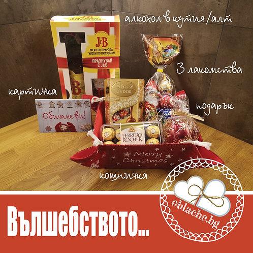 ВЪЛШЕБСТВОТО - Алкохол в кутия/друго, 3 лакомства, подарък и картичка в панер