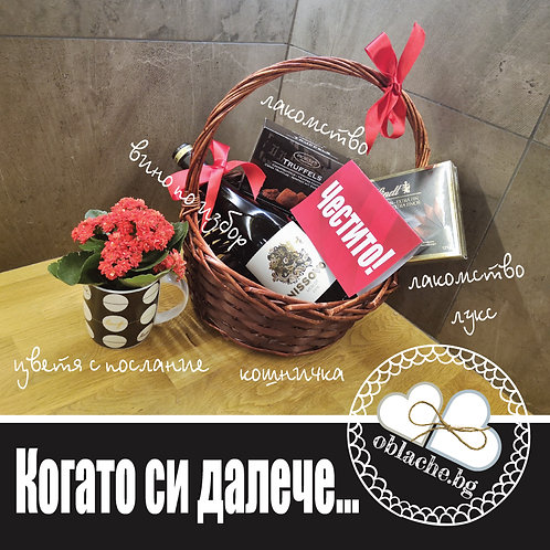 КОГАТО СИ ДАЛЕЧЕ -Вино/шампанско, 2 лакомства и картичка в кошница + цветя