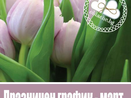 Празничен график през март