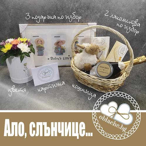АЛО, СЛЪНЧИЦЕ - Алкохол/друго, 2 лакомства, 3 подаръка, картичка, кошница, цветя