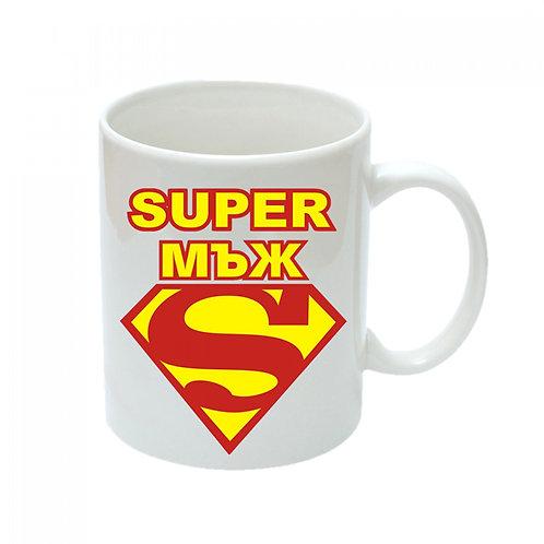 Чаша 'Супер (различни надписи)'- 300мл