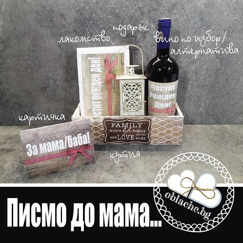 ПИСМО ДО МАМА - Вино/шампанско, лакомство, подарък и картичка в дървена кутия