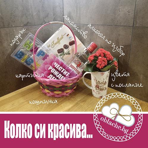 КОЛКО СИ КРАСИВА -Алкохол по избор, лакомство, подарък, картичка, кошница, цветя