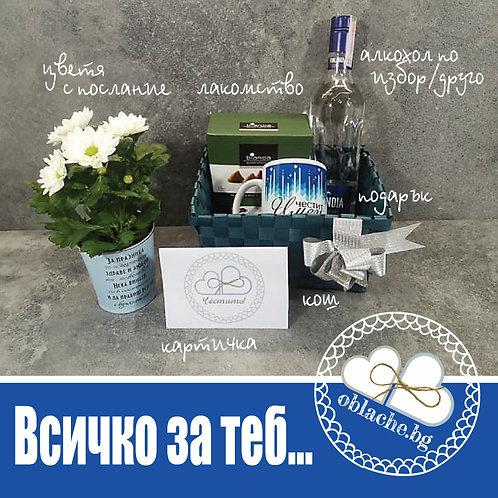 ВСИЧКО ЗА ТЕБ - Алкохол по избор/друго, лакомство, подарък, картичка, кош, цветя