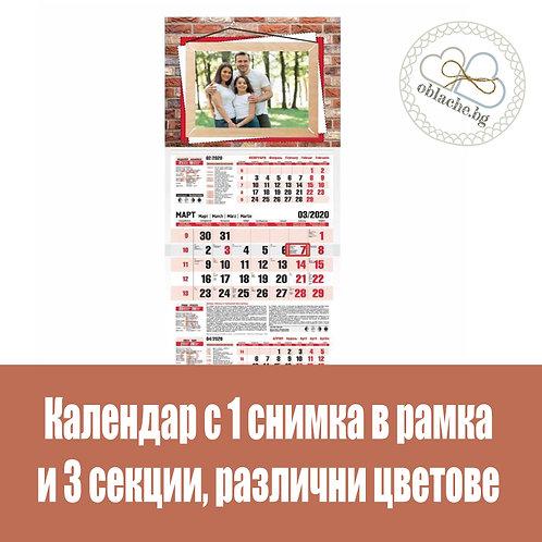 Календар със снимка с рамка с три секции