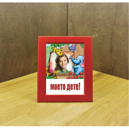 Фоторамка с колаж с Ваша снимка и послание (13/18 см, различни цветове)