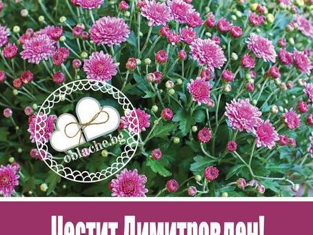 Честит Димитровден!