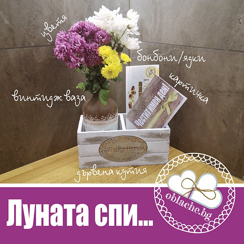 ЛУНАТА СПИ  -  Цветя във винтидж ваза, лакомство и картичка в дървена кутия