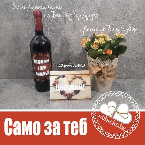 САМО ЗА ТЕБ - Вино/шампанско, цветя и картичка