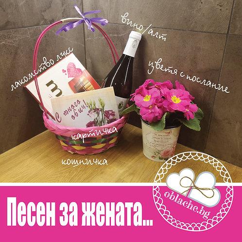 ПЕСЕН ЗА ЖЕНАТА - Вино/шампанско, лакомство лукс и картичка в кошничка + цветя