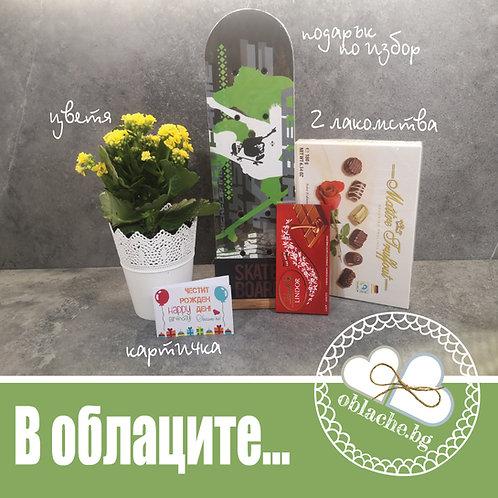В ОБЛАЦИТЕ - 2 лакомства, подарък, картичка, цветя