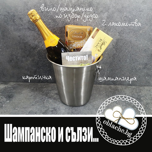 ШАМПАНСКО И СЪЛЗИ - Вино/шампанско по избор, 2 лакомства и картичка в шампаниера