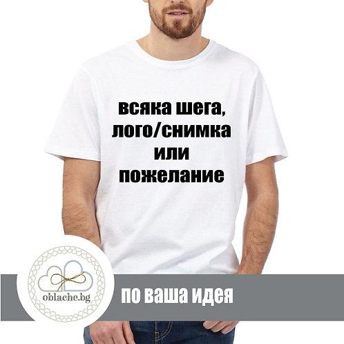 Мъжкa тенискa с Ваша снимка / печат