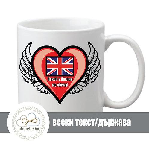 Чаша с 'Някой в ... ме обича' (всяка държава)