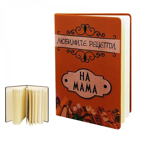 """Кожен бележник """"Любимите рецепти на мама"""""""