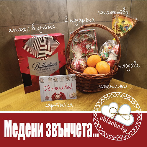 МЕДЕНИ ЗВЪНЧЕТА-  Алкохол в кутия/друго, 2 лакомства, 2 подаръка и картичка