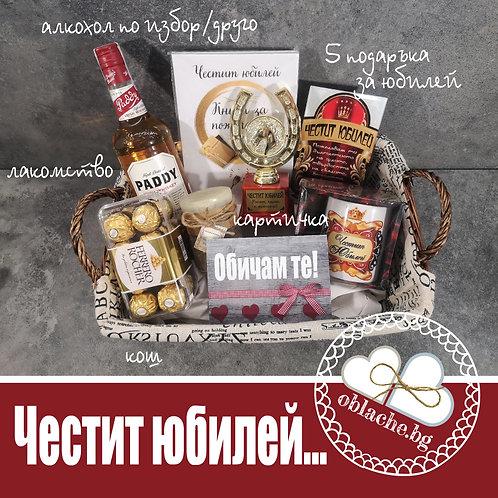 ЧЕСТИТ ЮБИЛЕЙ - Алкохол по избор/друго, лакомство, 5 подаръка, картичка, кош,