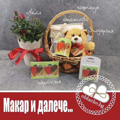 МАКАР И ДАЛЕЧЕ - Лакомство лукс, 3 подаръка, картичка, кошница, цветя