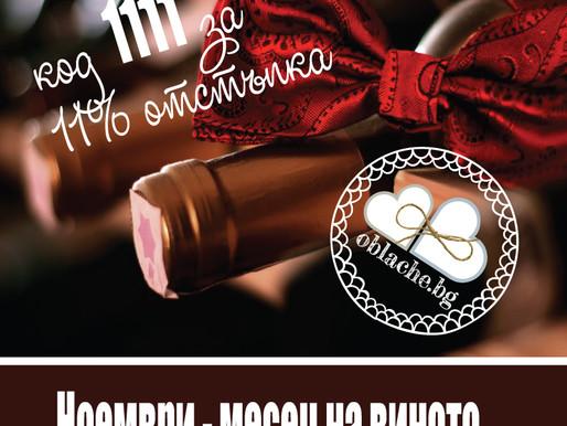 Ноември - месец на виното