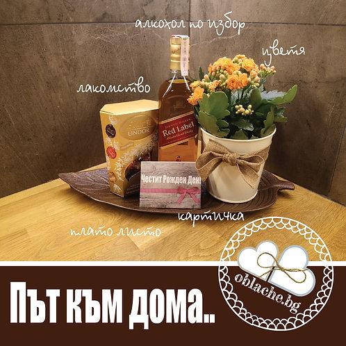 ПЪТ КЪМ ДОМА - Алкохол по избор, лакомство лукс и мини картичка в поднос + цветя