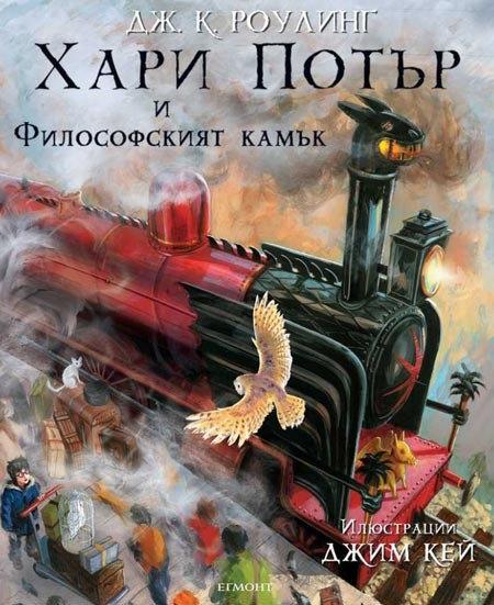 Хари Потър (илюстровано издание), Дж.К.Роулинг