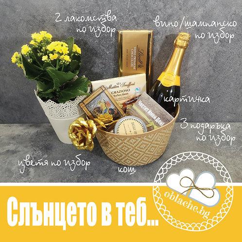СЛЪНЦЕТО В ТЕБ -Вино по избор/др., 2 лакомства, 3 подаръка, картичка, кош, цветя
