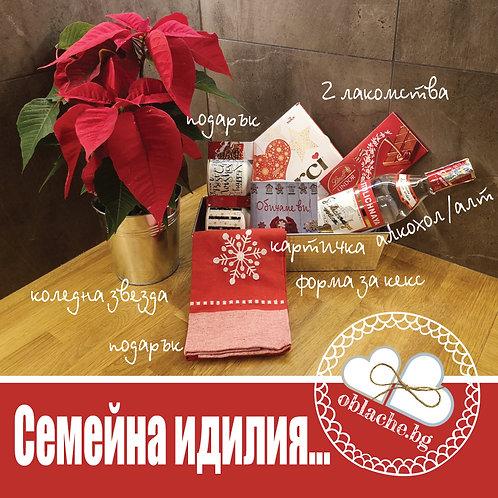 СЕМЕЙНА ИДИЛИЯ - Алкохол/друго, 2 лакомства, 2 подаръка, картичка, форма + цвете
