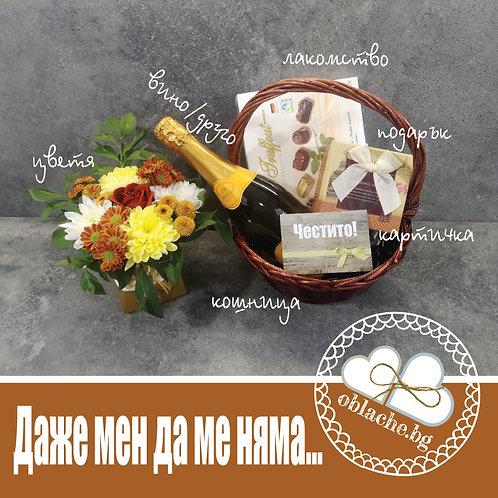ДАЖЕ МЕН ДА МЕ НЯМА - Вино, лакомство, подарък и картичка в кошница + цветя