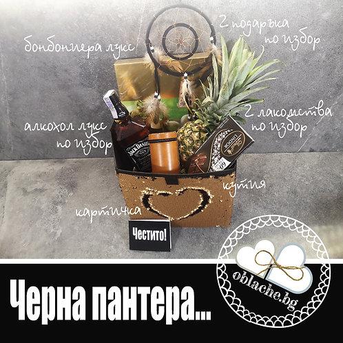 ЧЕРНА ПАНТЕРА  - Алкохол лукс, 3 лакомства, 3 подарък и картичка в кош