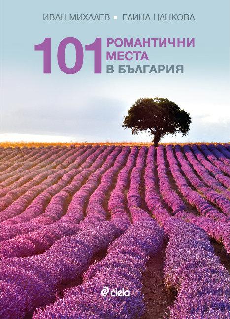 101 романтични места в България, Иван Михалев, Елина Цанкова