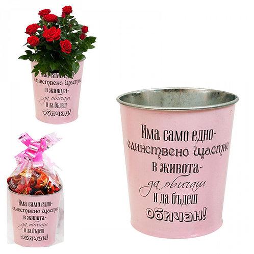 Кашпа с послание 'Да бъдеш обичан' -  с цвете или бонбони