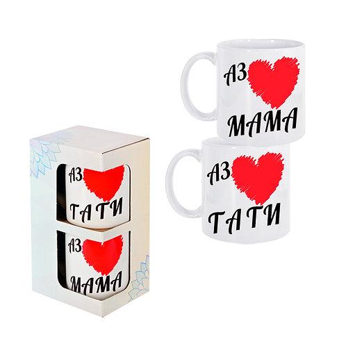 """Комплект 2 броя чаши """"Аз обичам МАМА / Аз обичам ТАТИ"""""""