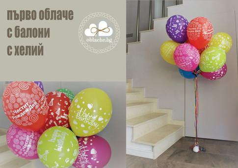 С балони